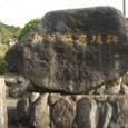 新屋敷炭鉱跡の碑