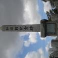 弘道館記念碑(佐賀県佐賀市)
