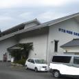 伊万里・有田焼伝統産業会館(佐賀県伊万里市大川内山)