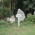 山ン寺遺跡