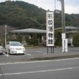 祐徳博物館(佐賀県鹿島市)
